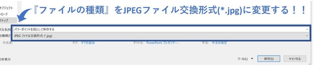 ファイル形式をJPEGにする
