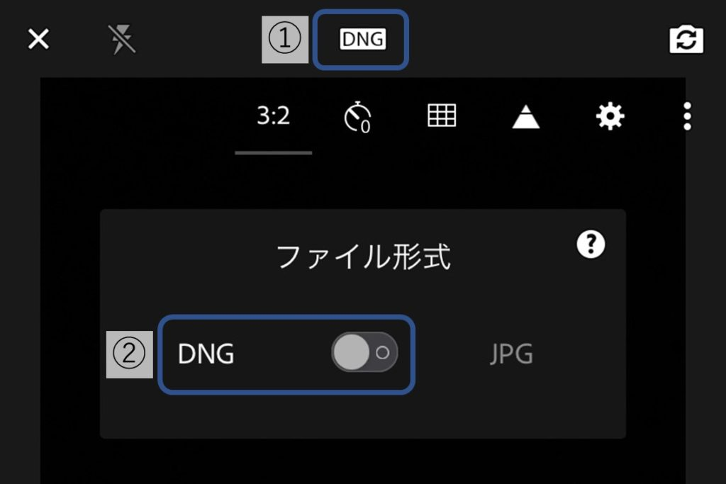 DNG切り替え