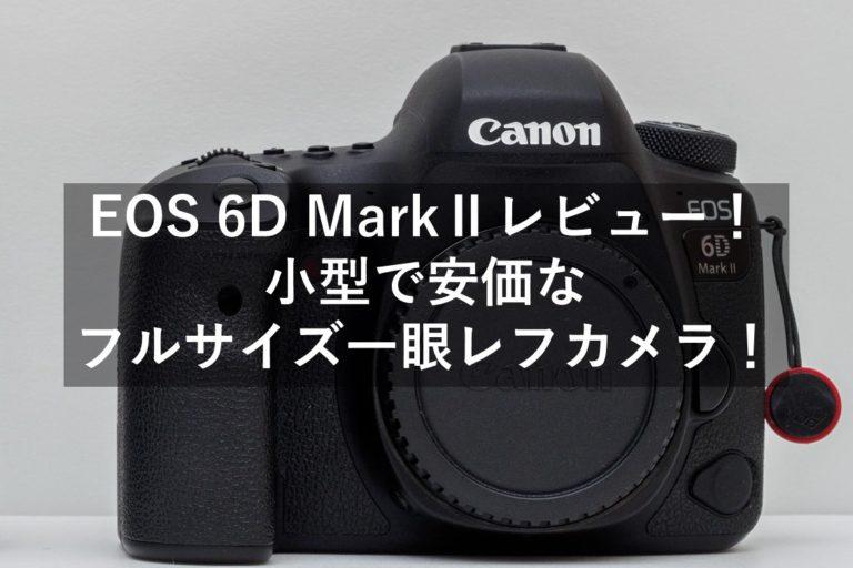 6D MarkⅡアイキャッチ