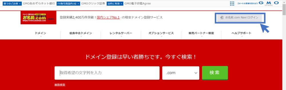 お名前.comトップページからログインする