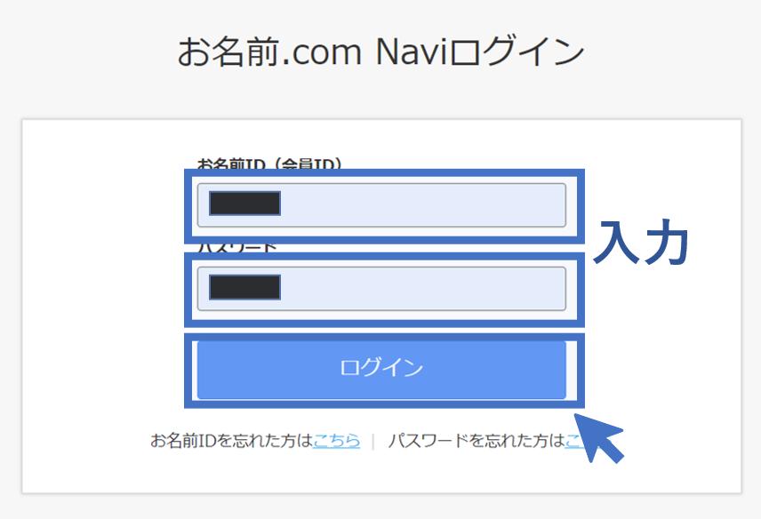 お名前.comNaviにログイン