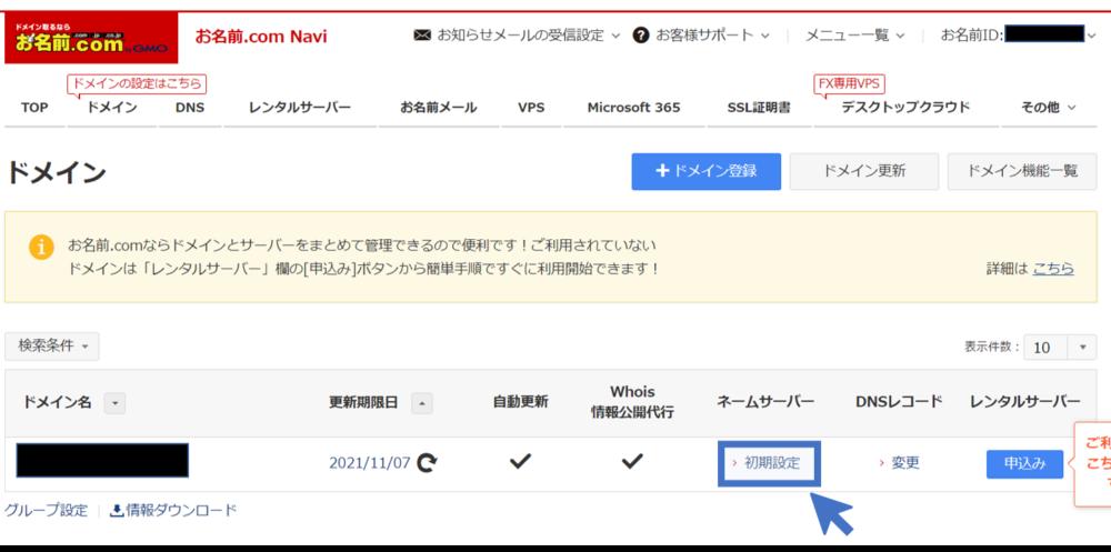 ネームサーバーの初期設定をクリック